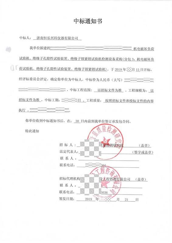 濟南恒樂絕緣子試驗機中標公告.jpg